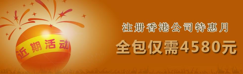 骏诚会计师事务所注册香港公司